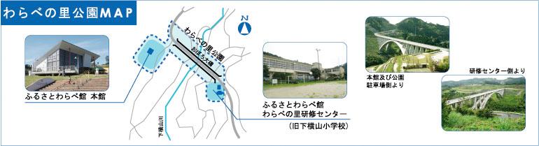 ふるさとわらべ館マップ1